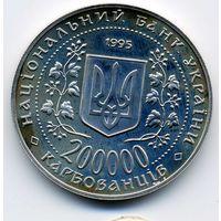 Украина. 2000000 карбованцев 1995 года. Богдан Хмельницкий