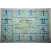 Картка спажыўца на 20 рублёў / гашение,ромб ,первая серия