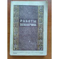 А. С. Николаев. Работы позолотчика.(1949 г.)