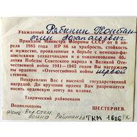 Поздравления с награждением орденом Отечественной войны 1985 г.