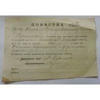 Повестка в Волосной судъ 1904г. Россия.