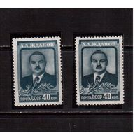 СССР-1948 (Заг.1218-1218Va)  ** - 2 типа бум.,  , А.Жданов