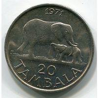 МАЛАВИ - 20 ТАМБАЛА 1971