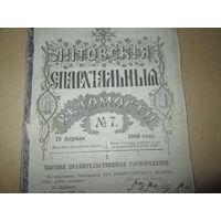 Литовские Епархиальные ведомости 1869 г номер 7