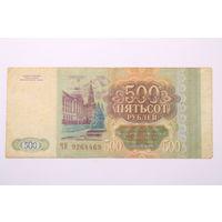 Россия, 500 рублей 1993 год