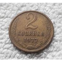 2 копейки 1977 СССР #04