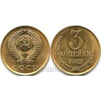 СССР 3 копейки 1979, 1982 - на выбор