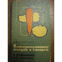 Консервирование плодов и овощей в домашних условиях. 1968г.