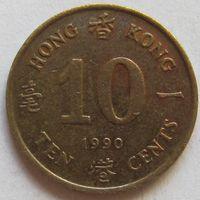 10 центов 1990 Гонконг
