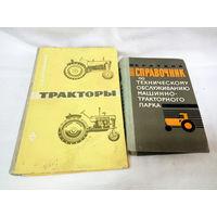 2 книги по тракторам 1966-1967
