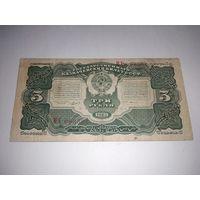 С 1 рубля. 3 рубля 1925. оригинал MX