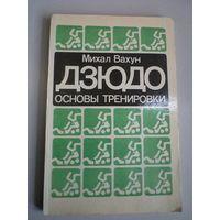 М. Вахун. Дзюдо: основы тренировки. 1983 г.