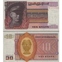 Бирма (Мьянма) 10 кьят 1973 год  UNC