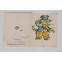 1986 мини открытка художник Саморезов мультяшки подписаная