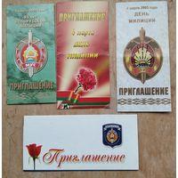 Четыре приглашения на празднование Дня милиции 2000-2003 г Цена за 1