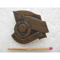 Знак. 60 лет СССР NSVL. Эстонская ССР. тяжёлый