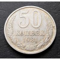 50 копеек 1981 СССР #05