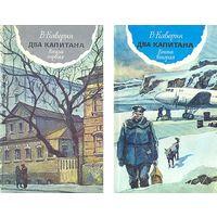 Вениамин Каверин. Два капитана. В 2 томах (комплект из 2 книг)