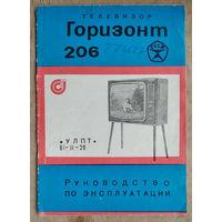 Телевизор Горизонт-206. Руководство по эксплуатации. 1975 г.