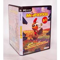 Морхухн. 5 в 1 (Лицензия от РуссоБит-М), PC CD-ROM.