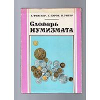 Словарь нумизмата. Х.Фенглер, Г.Гироу, В.Унгер