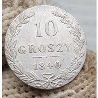 Монета 10 Грошей Groszy 1840