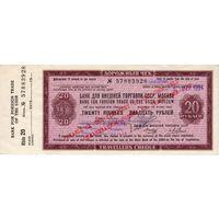 СССР, дорожный чек ВТБ на 20 рублей, 1984 г. С корешком!