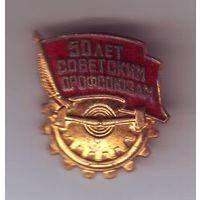 50 лет советским профсоюзам. (тяжелый металл)