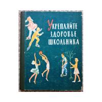 Укрепляйте здоровье школьника (1962)