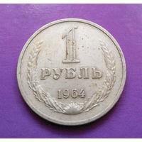 1 рубль 1964 СССР #06