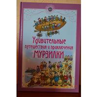Удивительные путешествия и приключения Мурзилки. Иллюстрации П.Кокса