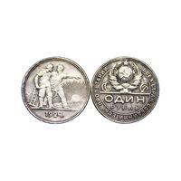 1 рубль 1924г. СССР, копия