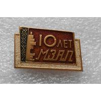 Знак. 10 лет МЗАЛ (Минский завод автоматических линий ), 1964 год #0139
