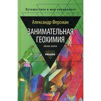 Александр Ферсман. Занимательная геохимия. Химия Земли