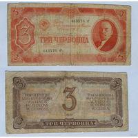 3 червонца 1937-9