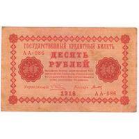 10 рублей 1918 Серия АА-086 ПятаковТитов