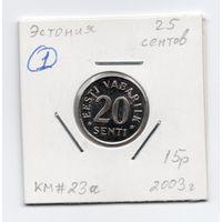 Эстония 20 сентов 2003 - 1
