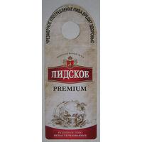 """""""Галстук"""" -Некхенгер (нектейл) для ПЭТ-бутылок  пива Лидское Premium.Вар.3."""