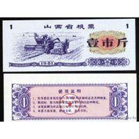 Китай\Шаньси\1981\1 ед.продовольствия\UNC   распродажа