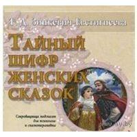 Т. Д. Зинкевич-Евстигнеева. Тайный шифр женских сказок