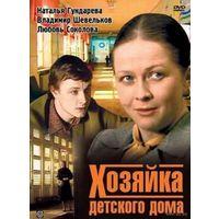 Хозяйка детского дома (в гл. роли Наталья Гундарева, 1983)