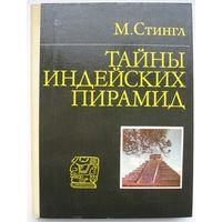 Тайны индейских пирамид. Милослав Стингл.