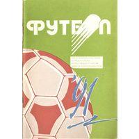 Календарь-справочник Минск 1991