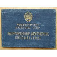 Квалификационное  удостоверение киномеханика. 1957 г.