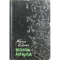 ШОЛОМ-АЛЕЙХЕМ  Автор: А. Каган, 1961 г.