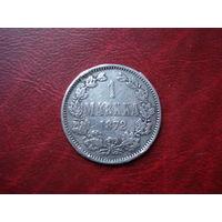 1 марка 1872 года S Российская Империя для ВК Финляндского