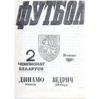 Динамо Минск - Ведрич Речица 31.10.1992г.