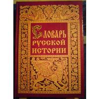 Словарь русской истории