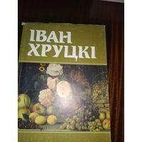Альбом Ивана Хруцкого