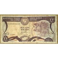 Кипр 1 лира 1992г